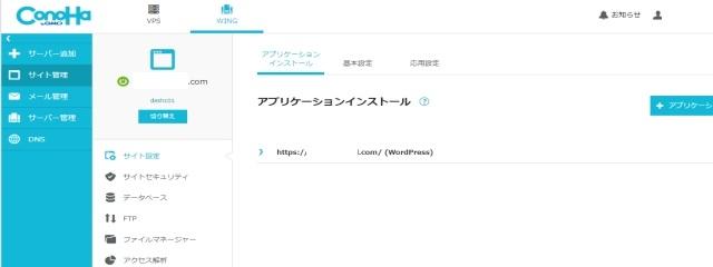 レンタルサーバーConoHa WINGログイン画面