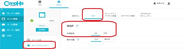 レンタルサーバーConoHa WINGのWAF設定