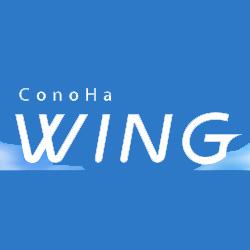 レンタルサーバーConoHa WING
