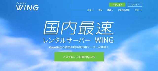 レンタルサーバーConoHa WING TOPページ