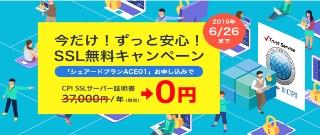 レンタルサーバーCPIシェアードプランACE01キャンペーン