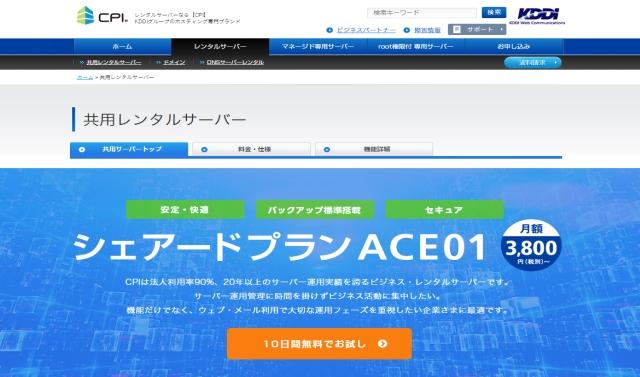 レンタルサーバーCPIシェアードプランACE01
