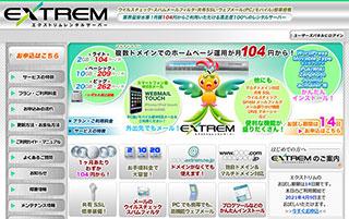 レンタルサーバー エクストリムレンタルサーバー2021