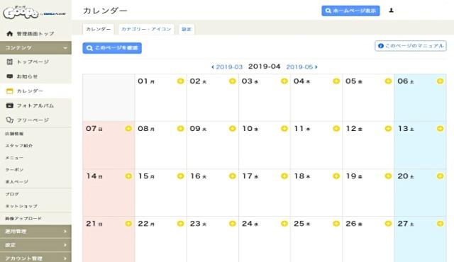 レンタルサーバーホームページ作成サービスグーペカレンダー登録を