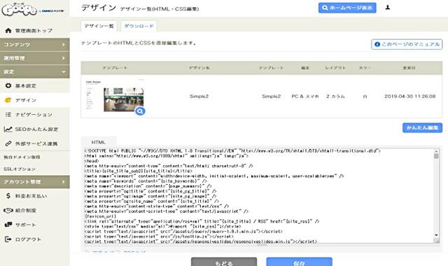 レンタルサーバーホームページ作成サービスグーペHTML,CSS編集
