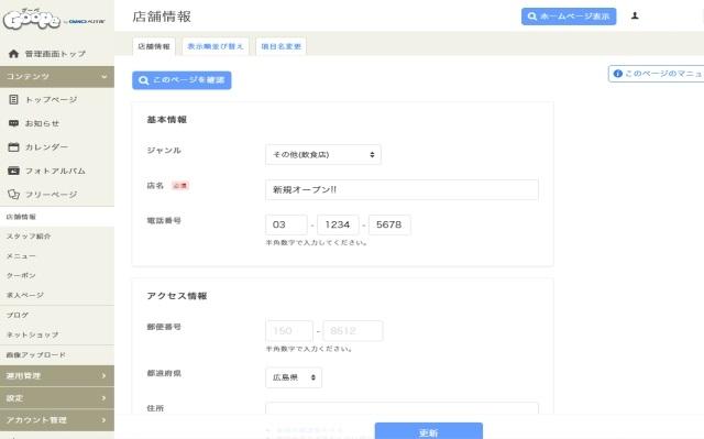 レンタルサーバーホームページ作成サービスグーペの管理画面