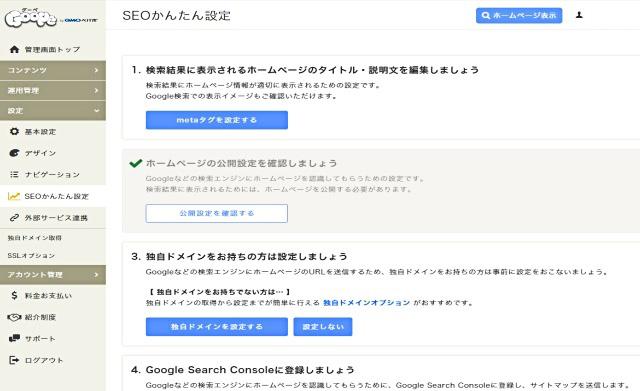 レンタルサーバーホームページ作成サービスグーペアクセス解析
