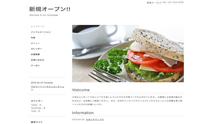 レンタルサーバーホームページ作成サービスグーペでサイト公開