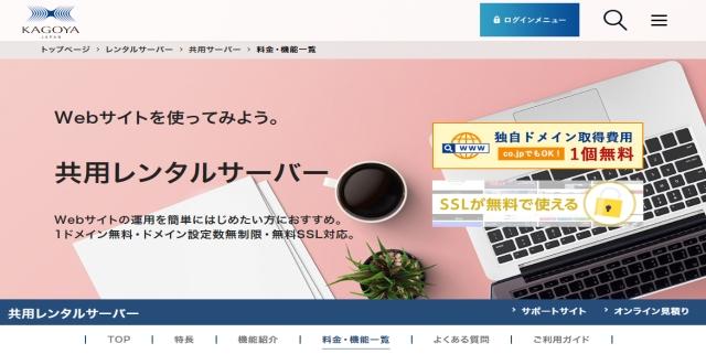 レンタルサーバーカゴヤKAGOYA共用サーバーS21とは?