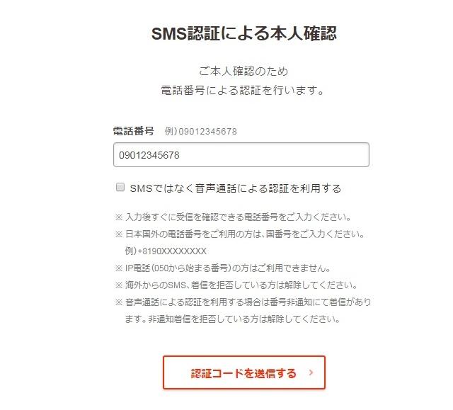 レンタルサーバーロリポップ!SMS認証