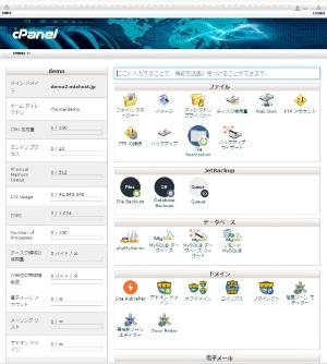 レンタルサーバーmixhost cPanel