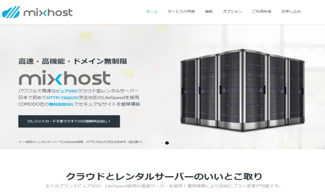 レンタルサーバーmixhost