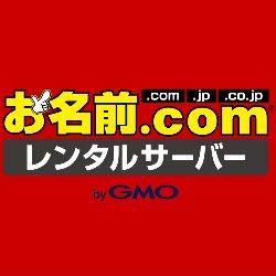レンタルサーバーお名前.com