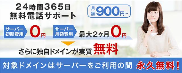 レンタルサーバー お名前.com