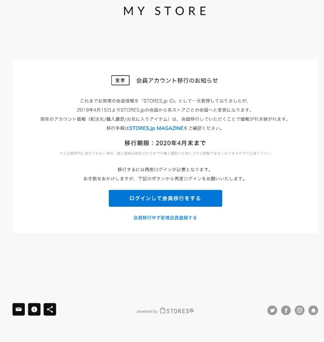 レンタルサーバーネットショップ作成サービスSTORES.jp顧客管理