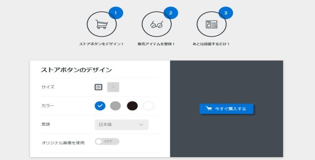 レンタルサーバーネットショップ作成サービスSTORES.jpボタンデザイン