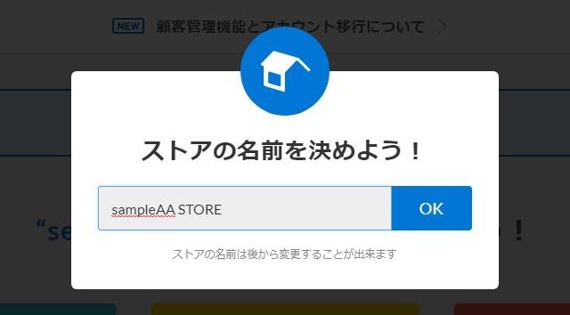 レンタルサーバーネットショップ作成サービスSTORES.jpストア名