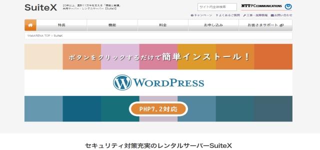 レンタルサーバーWebARENA SuiteX
