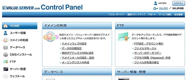 レンタルサーバーバリューサーバーコントロールパネル