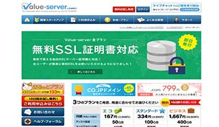 レンタルサーバー バリューサーバー