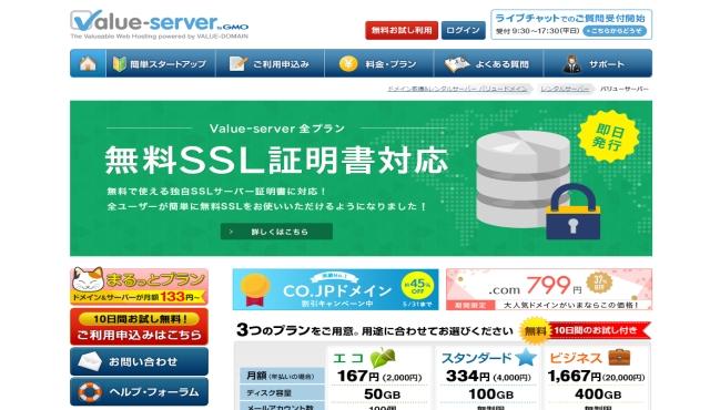 レンタルサーバーバリューサーバーとは?