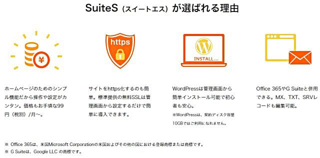 レンタルサーバーWebARENA SuiteSが選ばれる理由
