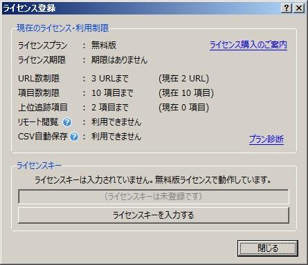 レンタルサーバー GRC無料制限表示