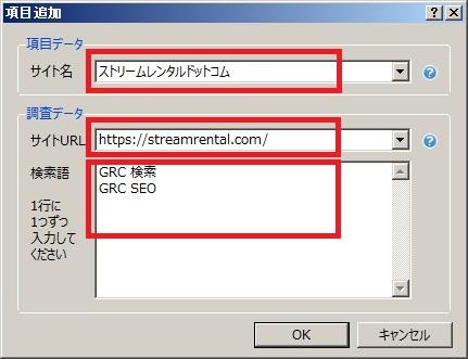 レンタルサーバー GRC新規項目追加