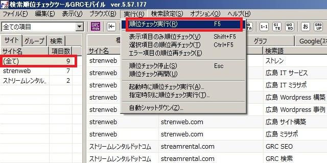 レンタルサーバー GRC検索順位チェック開始