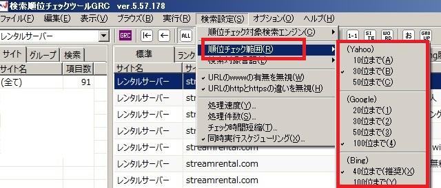 レンタルサーバー GRC検索範囲指定