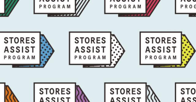 レンタルサーバー STORES.jpがショップオーナーを最大100万円支援 STORES ASSIST PROGRAMとは?