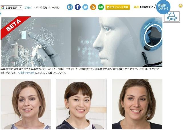 レンタルサーバー AI人物画像素材スタート