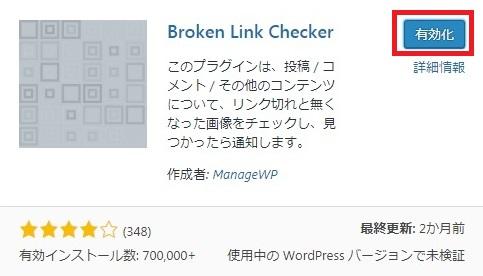 レンタルサーバー ワードプレスプラグイン Broken Link Checker有効化
