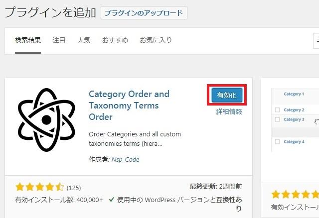 レンタルサーバー プラグインCategory Order and Taxonomy Terms Order 有効化