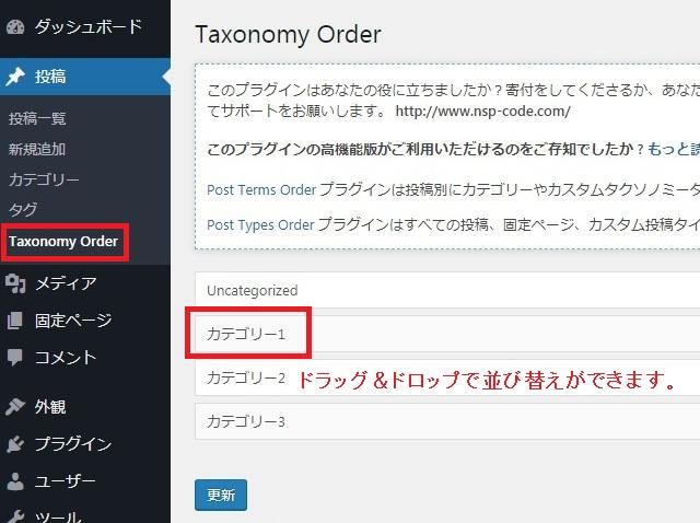 レンタルサーバー プラグインCategory Order and Taxonomy Terms Order カテゴリー並び替え