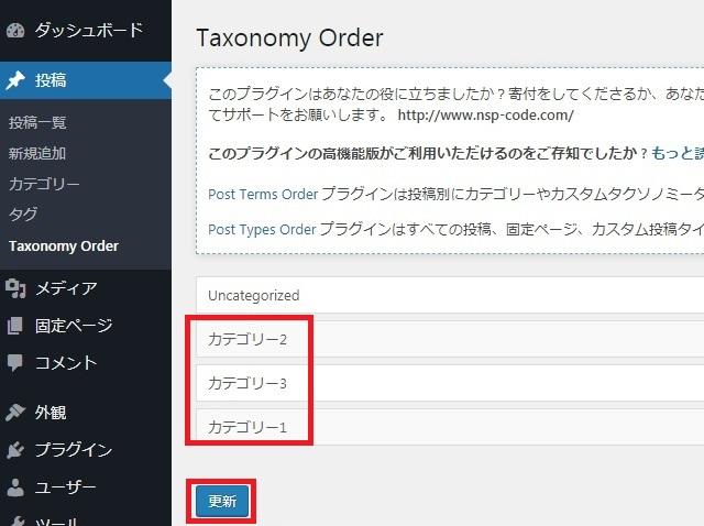 レンタルサーバー プラグインCategory Order and Taxonomy Terms Order カテゴリードラッグ&ドロップ