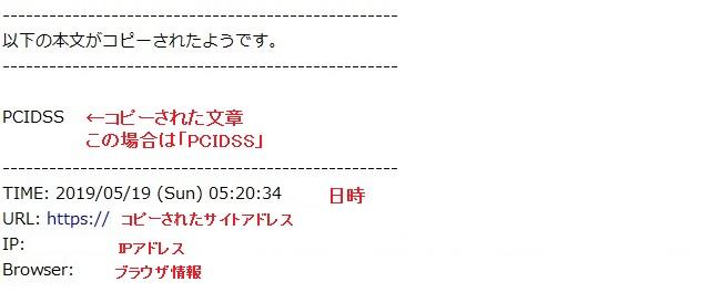 レンタルサーバー プラグインcheck-copy-contents メール通知内容