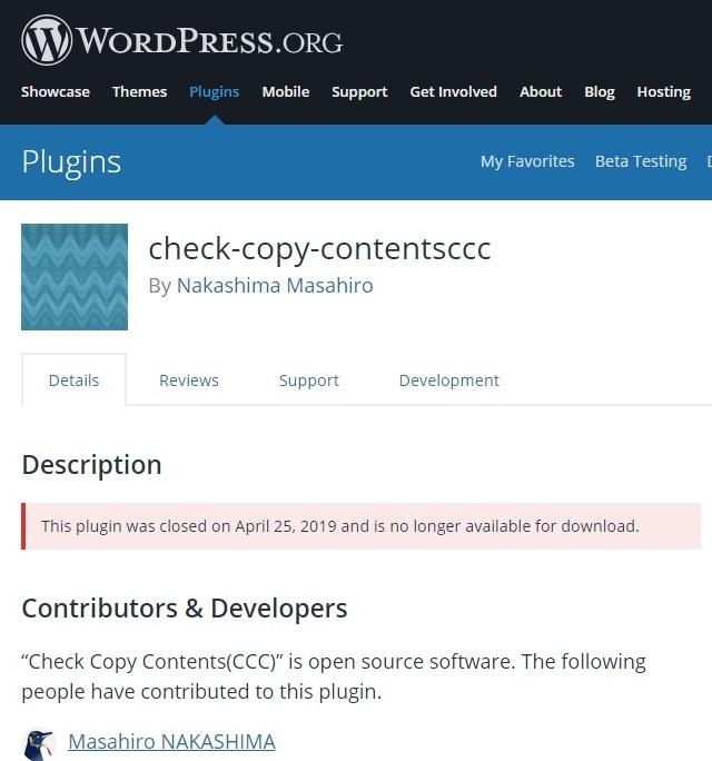 レンタルサーバー プラグインcheck-copy-contents 登録から外れる