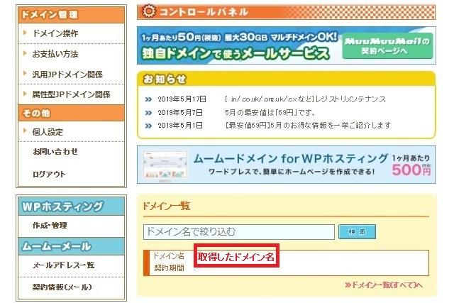 レンタルサーバー ネームサーバー設定変更作業 ドメイン名をクリック