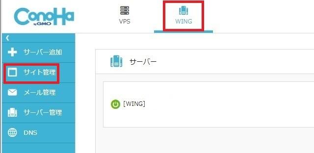 レンタルサーバー Conoha WING WordPressインストール 管理画面にログイン