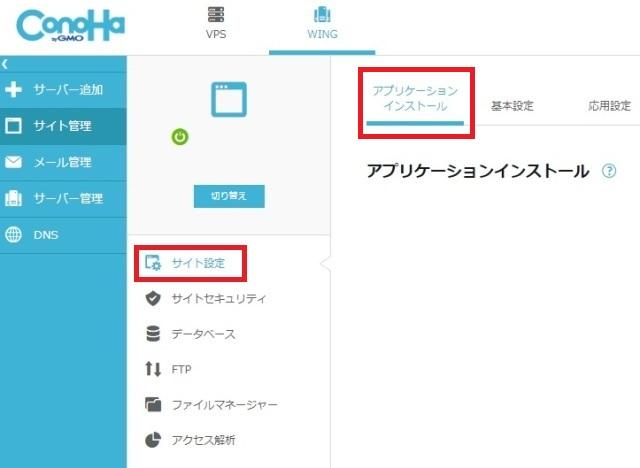 レンタルサーバー Conoha WING WordPressインストール 管理画面にログイン アプリケーションインストールを選択