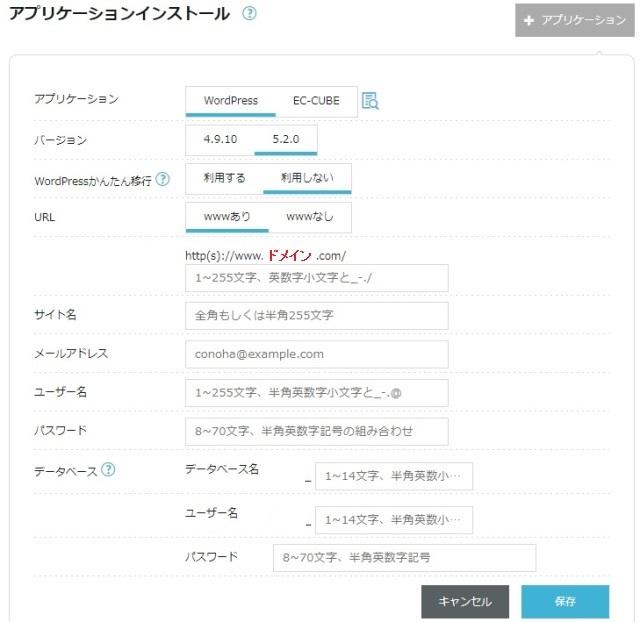 レンタルサーバー Conoha WING WordPressインストール 管理画面にログイン アプリケーションインストール入力画面