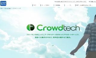 レンタルサーバーなどIT企業のビジネスはクラウドワークス