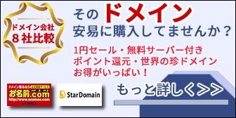 レンタルサーバー ドメイン販売会社8選