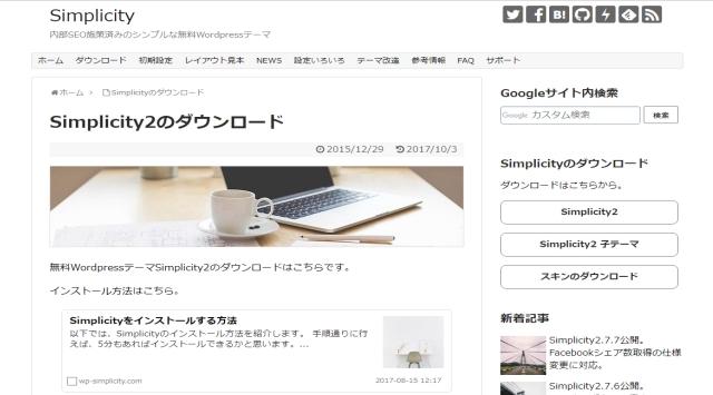 レンタルサーバー ビジネス向きワードプレステンプレート  Simplicity