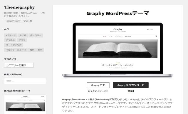 レンタルサーバー ビジネス向きワードプレステンプレート  Graphy