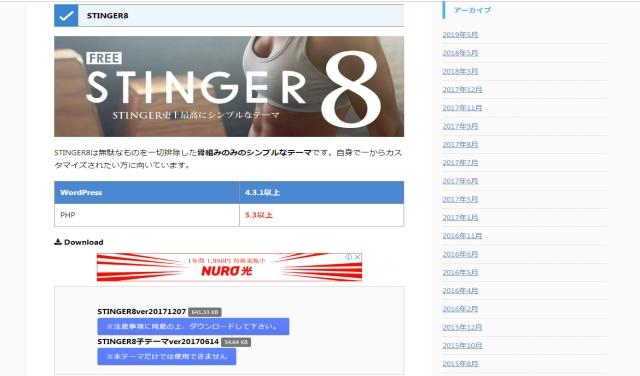 レンタルサーバー ビジネス向きワードプレステンプレート  stinger8