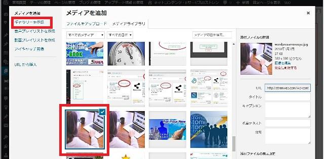 レンタルサーバー ワードプレスプラグインEasy FancyBox メディアを追加