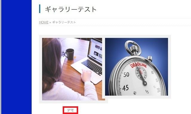 レンタルサーバー ワードプレスプラグインEasy FancyBox ギャラリー画像に文字表示