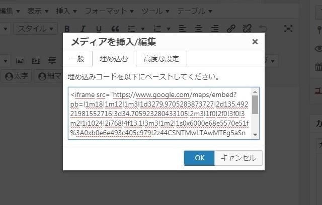レンタルサーバー GooglemapをWordPressサイトに実際に埋め込みます